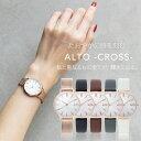 【公式店舗】ALTO CROSS アルト クロス 腕時計 レディース ローズゴールド メッシュ 革ベルト【お買い物】