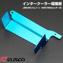 送料無料(一部離島除く)CUSCO クスコ インタークーラー導風板スズキ ジムニー(2018〜 JB64系 JB64W)