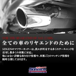 送料無料(一部離島除く)5ZIGEN ゴジゲン マフラーカッタートヨタ ハイエース(2004〜 200系 TRH200V)