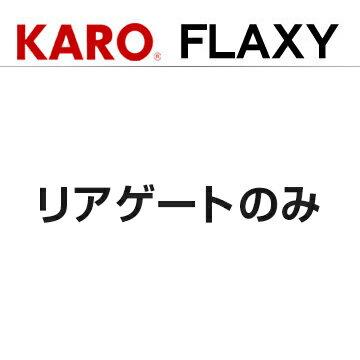 送料無料(一部離島除く) KARO カロ フロアマット フラクシー トヨタ ヴォクシー(2014〜 80系 ZRR80G)