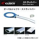 CUSCO クスコ ストラットバー Type OS トヨタ スプリンター ...