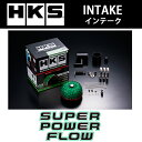 送料無料(一部離島除く)HKS スーパーパワーフロースズキ パ...