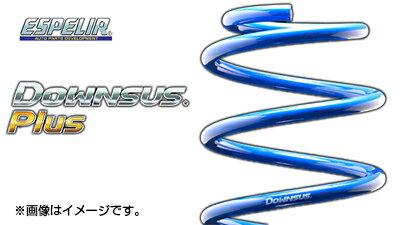 サスペンション, サスペンションキット  ESPELIR DOWNSUS Plus MXPB10 EST-6838