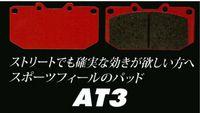 送料無料(一部離島除く) Winmax ARMA AT3リア TOYOTA エスティマ(エスティマ MCR30W/40W/ACR30W/40W)