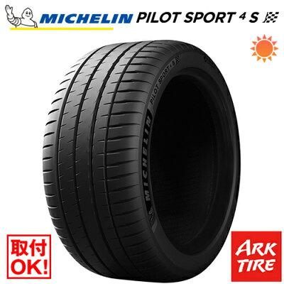 MICHELINミシュランパイロットスポーツ4S245/40R1897(Y)XL送料無料タイヤ単品1本価格