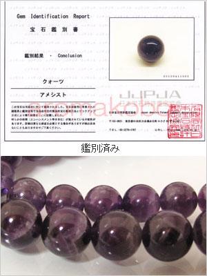 アメジスト【紫水晶】amethyst鑑別済み天然石丸ビーズ卸販売
