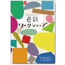 [ メール便可 ] 色彩ワークショップ A4判 33ページ 日本色研 日本色彩研究所