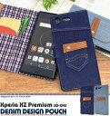 【メール便送料無料】Xperia XZ Premium SO-04J 手帳型 ケース スタイリッシュなデニム カバー docomo かっこいい ビジネス メンズ カード入れ スマホカバー 携帯 モバイル アクセサリー 人気 スマートフォン 最新 プレゼント ギフト グッズ