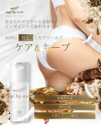 エンジェルヒップクリーム100ml【医薬部外品】ニキビケアグリチルリチン酸2kAryumii