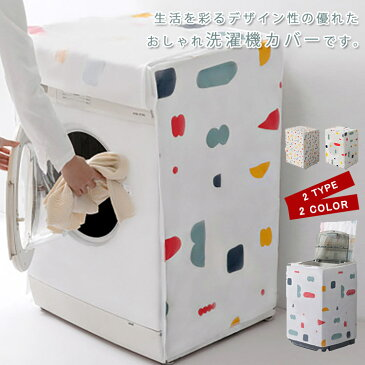 洗濯機カバー 防塵カバー 防水 全自動式 ドラム式 日焼け防止 屋外用 防塵 劣化防止 幾何学柄
