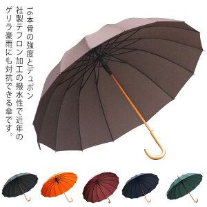 傘 メンズ 16本骨 紳士傘 ジャンプ傘 大きい ワンタッチ 丈夫 テフロン加工 超撥水 梅雨対策 男女通用 新作