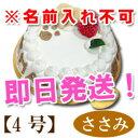 犬 誕生日ケーキ 即日発送/Happy Dayケーキ/4号/ささみ/犬用バースディケーキ デコレーションケ...