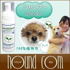 犬 シャンプー/ナチュラルバブルシャンプー 255ml 植物性の無添加/低刺激でアレルギー/子犬にも...