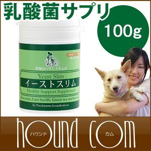 YeastSlim[イーストスリム]犬サプリメント/乳酸菌イーストスリム100g/