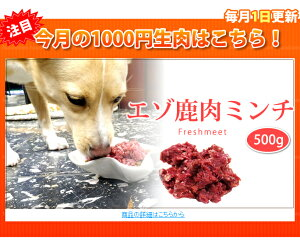 【送料無料】毎月1日更新!1000円生肉|3月は犬用生肉『天然エゾ鹿生肉ミンチ』の月!!