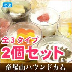 愛犬用ケーキ 無添加・安心・手作りワンちゃん用カップケーキのお試し2個セット販売 犬 誕生日...