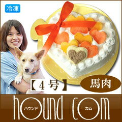 愛犬用ケーキ ハートいっぱい心もウキウキ♪ケーキなのに中身は無添加でとっても体に優しい材料...