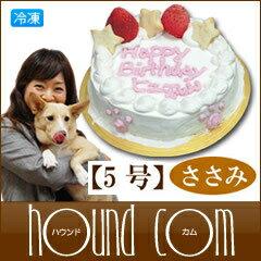 愛犬用ケーキ ワンちゃんの誕生日に!パーティーに!完全手作りの可愛いケーキ♪ワンちゃんの名...