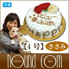 犬用ケーキ 誕生日/ささみ/ペット用誕生日ケーキ バースデーケーキ/手作りごはん 無添加ドッグ...