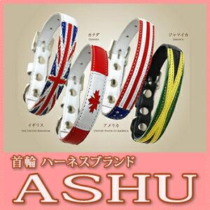 犬用 首輪 ASHU ワールド カラー Mサイズ/トイプードル チワワ ミニチュアダックス/白 ホワイト...