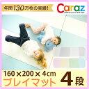 Caraz カラズ プレイマット 160×200×4 cm ...