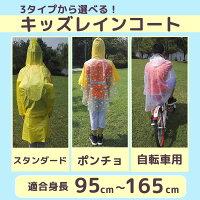 キッズレインコート95-165ポンチョ自転車用男の子女の子レインウェアレインポンチョ通園通学防水撥水フードピンクブルーイエロー無地柄おしゃれかわいい