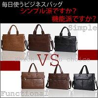 メンズ2WAY肩掛けつきビジネスバッグブリーフケーストートバッグ手さげショルダーかばん鞄A4