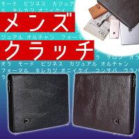 メンズクラッチバッグストラップつきセカンドバッグ持ち手取っ手かばん鞄冠婚葬祭財布カード入れビジネスキレイめ