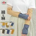 抗菌手袋がおうちで洗える綿素材 つり革に触りたくないときにおすすめ