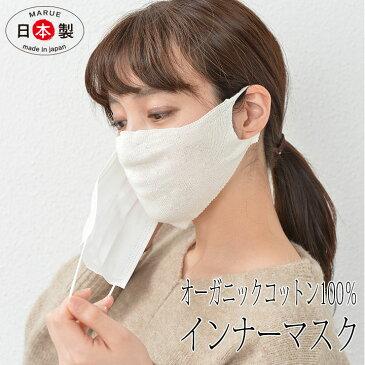 【オーガニックコットン100%】マスク 日本製 保湿マスク インナーマスク おやすみマスク ゴムフリー 綿100% 無縫製 美容マスク 息らくらく 洗えるマスク 大きめ フィルター ガーゼ 潤う 大きめ あて布 大人 耳痛くない 快適 繰り返し 在庫あり 肌荒れ ムレ t
