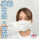 冷感マスク 洗える 日本製 Ag 【3Pセット】小さめ 大きめ 【3D立体マスク】3層構造 ゴムフリー 無縫製 ムレ 乾燥 大人 快適 繰り返し 抗菌 マスク荒れ緩和 べとつきにくい ストレスフリー 洗い替え セット割引