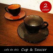 カフェドシックカップ ソーサー コーヒー アンティーク ボーダー ブラウン オレンジ グリーン ブラック おしゃれ
