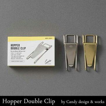 Hopper Double Clip Candy design & works マネークリップ カード 収納 紙幣 お札 オシャレ プレート 金属 真鍮 ゴールド 金 シルバー 銀 アンティーク 【楽ギフ_包装】