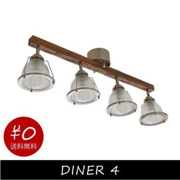 【送料無料】DINER 4 4灯 シーリングライト スポットライト リモコン 照明 オシャレ ガラス ストライプ 透明 クリア ウッド 木 木製 古材 シンプル アンティーク レトロ ビンテージ 主照明 天井照明 ライト 6畳 8畳 240W LED