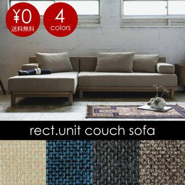 【送料無料】SIEVE ソファ シーヴ シーブ レクトソファ rect. Couch sofa 3人掛け 三人用 カバーリング ファブリック 木製 木 ウッド ブルー ネイビー ブラック ベージュ ブラウン SVE-SF013W SVE-SF013L