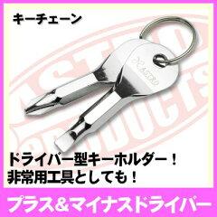 AP キーチェーン2PC【工具 DIY】【アストロプロダクツ】