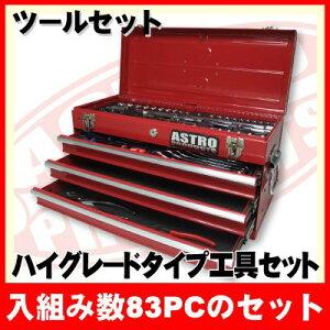 入組み工具83個!基本ツールセット!AP オリジナルツールセット X-091【工具セット ツールセッ...