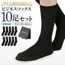 【高コスパ10足セット】靴下 メンズ ビジネスソックス 黒 24-28cm