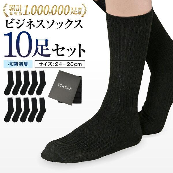 高コスパ10足セット 靴下メンズビジネスソックス黒10足セット24-28cm