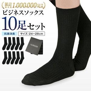 【ポイント5倍】靴下 メンズ ビジネスソックス 黒 24-28cm