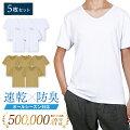 <メンズ>白の半袖ワイシャツに着る、夏インナーのイチオシは?