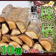 薪 【10箱】 愛知県産 クヌギ・ナラの薪 檪楢の薪 乾燥薪 【送料無料】 100サイズ箱にギッシリ詰まって (1箱15kg以上約20kg入)
