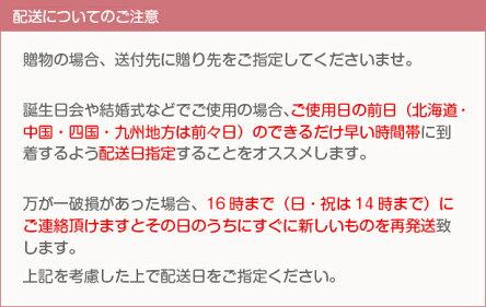 配送についての注意事項