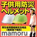 [子供用防災ヘルメット・衝撃吸収ライナー付き]mamoru(...