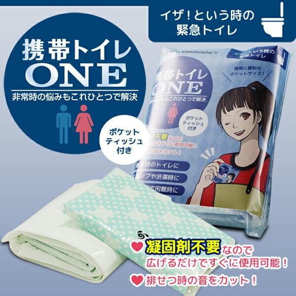 携帯トイレONE(ポケットティッシュ付)