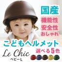 【ポイント10倍】ルシックbyニコ ベビーLヘルメット 【L...
