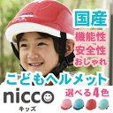 【ポイント10倍】ニコ キッズヘルメット 【nicco/クミ...