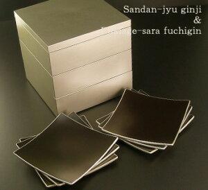 【送料無料】■ 重箱 6.5寸 三段重 銀地 と 吹上皿 渕銀 小6枚セット ■ モダン 漆器…