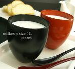 木製ミルクカップ大ペアセット
