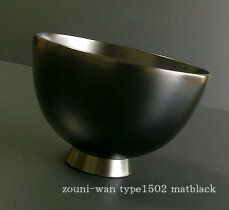 木製雑煮椀type1502黒艶消し